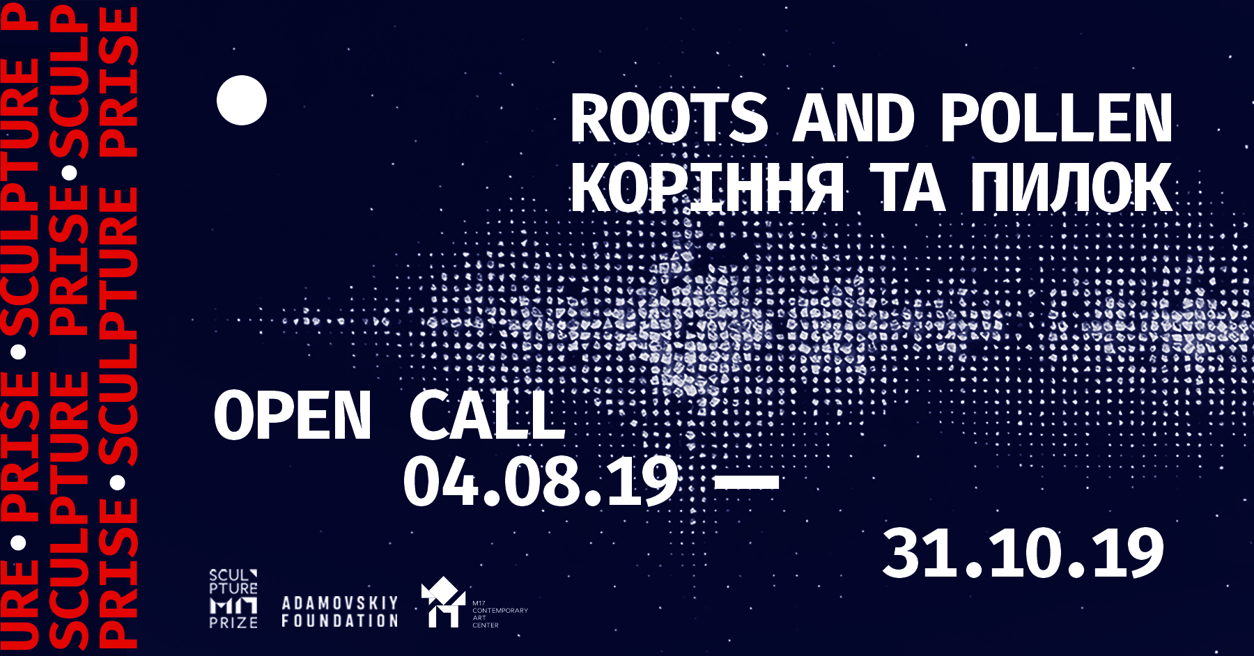 M17 Sculpture Prize – Open Call продовжено!