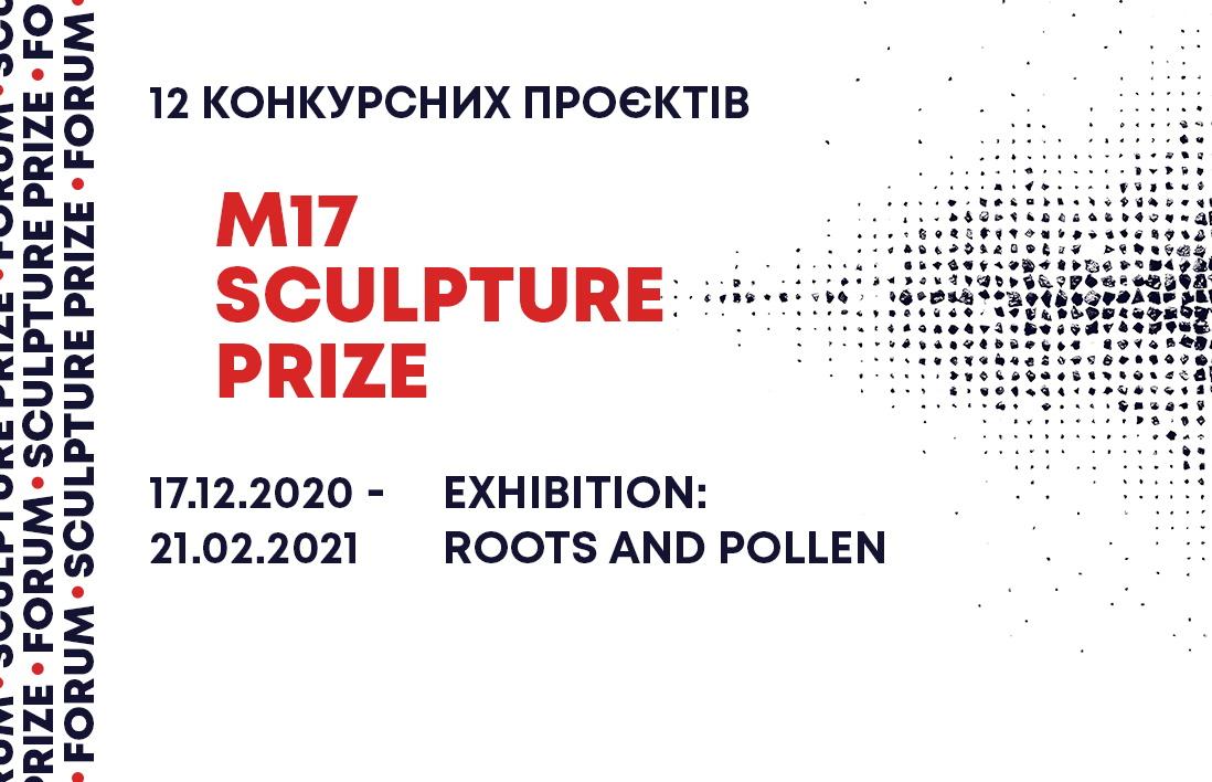 Виставка номінантів і номінанток премії M17 Sculpture Prize. Скоро!