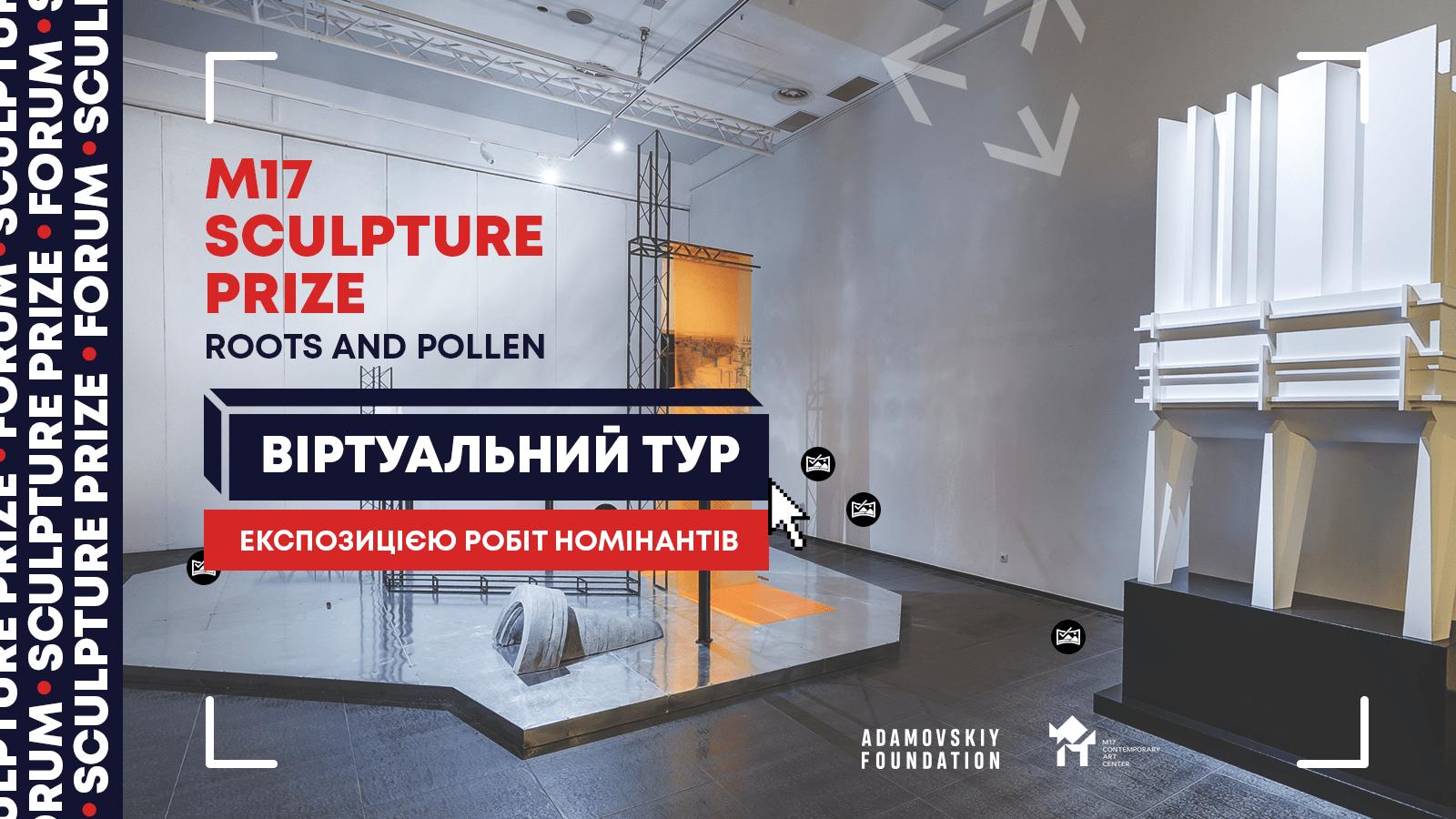 (Українська) Відкрито віртуальну експозицію проєкту М17 Sculpture Prize 2020